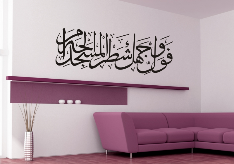 Wandtattoo Al Baqara Kuran Koran Islam Allah Turkei On Popscreen